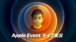 みんなで見ようぜ!Apple Event 2020 Oct.