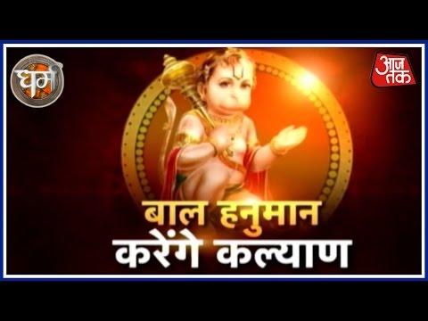 Dharm: Know The Significance Of Worshiping Bal Hanuman | Januyary 16, 2017