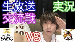 セ・パ交流戦読売ジャイアンツVS,福岡ソフトバンクホークスの実況してい...