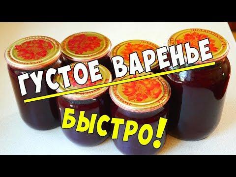 Густое варенье из ВИШНИ без косточек / БЫСТРЫЙ РЕЦЕПТ !!!