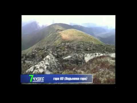 Чуда Хабаровского края - Гора Ко Ведьмина гора