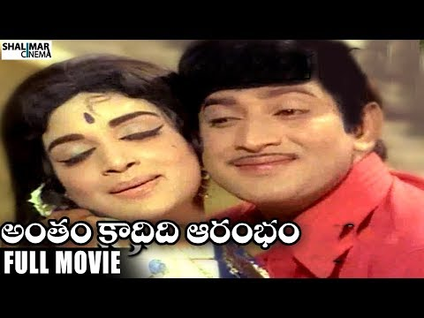Antham Kadidi Aarambam Telugu Full Length Movie  Krishna, Vijaya Nirmala