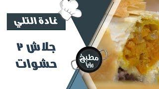 جلاش ٣ حشوات - غادة التلي