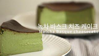 지고의 녹차 바스크 치즈 케이크  Matcha Basque cheesecake  抹茶バスクチーズケーキ