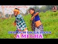 धमाकेदार नागपुरी गाना | DUM DUM DIGA DIGA A MEGHA | डम डम डिगा ऐ मेघा | NAGPURI ADHUNIK TETH SONG