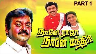 Vijayakanth Superhit Movie | Naane Raja Naane Mandhiri Movie Part 1| Raadhika | Goundamani