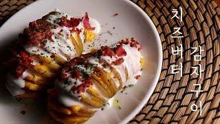[미니오븐] 치즈 버터 감자구이 만들기