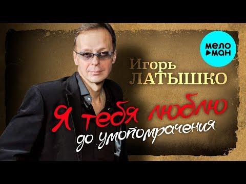 Игорь Латышко - Я тебя люблю до умопомрачения (Альбом 2012)