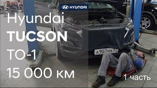 ✅ Как проходит первое ТО на Hyundai TUCSON ( 1 часть)