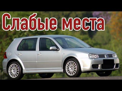 Volkswagen Golf 4 проблемы | Надежность Фольксваген Гольф IV с пробегом