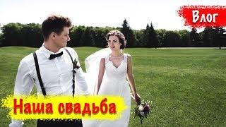 ВЛОГ: День Свадьбы - Женя и Катя / EE Family