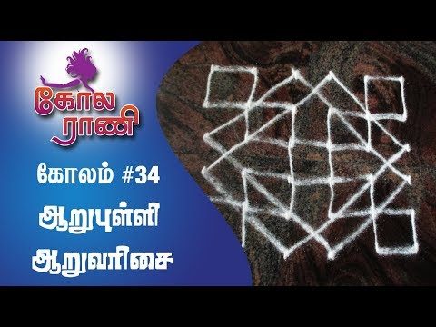 kola rani Episode 34 -  கோல ராணி | 6 dots monday creative kolam design  | daily kolam  6 dots