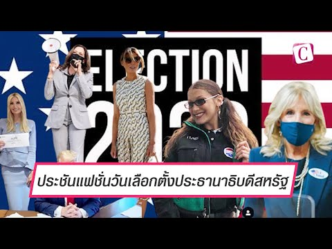 [Celeb Online] ประชันแฟชั่นวันเลือกตั้งประธานาธิบดีสหรัฐฯ