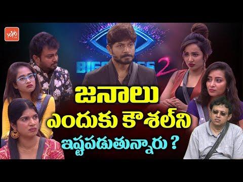 Bigg Boss 2 Telugu – Reason Behind Kaushal Saved from Bigg Boss Elimination by the Public   YOYO TV