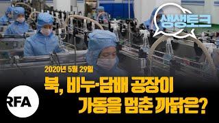 [생생토크] 북, 비누·담배 공장이 가동을 멈춘 까닭은…