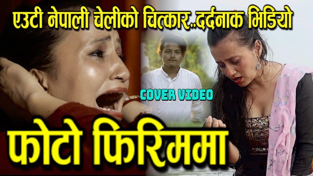 PHOTO FIRIMMA | फोटो फिरिममा- COVER VIDEO COMPETITION | Contestant No. 18 | Anish, Boby Bharati Stha