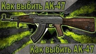 Як вибити АК-47