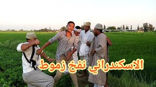 مسلسل العيد الاسكندراني نفخ الحاج زموط هتموت من الضحك 😂😂😂😂😂