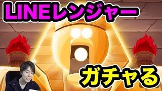 【マスオのlineレンジャー】武器ガチャ&レチェンドガチャしてみた!