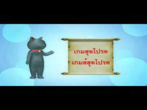 รู้รักภาษาไทย 124 ตอน เกม
