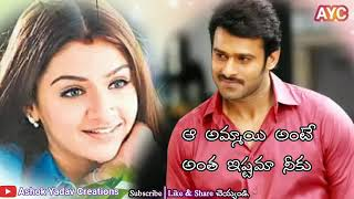 Adavi Ramudu Movie Love Dialogue's Telugu Whatsapp Status Video Prabhas , Aarthi Agarwal
