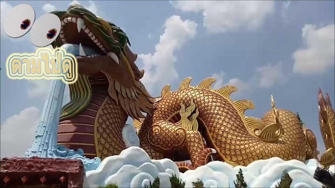 มังกรที่ใหญ่ที่สุดในโลก..มังกรสุพรรณบุรี เที่ยวสุพรรณบุรี ท่องเที่ยวไทย