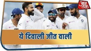 ये दिवाली जीत वाली | रांची टेस्ट में भारत की शानदार जीत | Oct 22, 2019