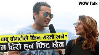 बाबु बोगटीले म हिरो हुन फिट छैन भनेपछि|| Babu Bogati | Wow Talk | Wow Nepal