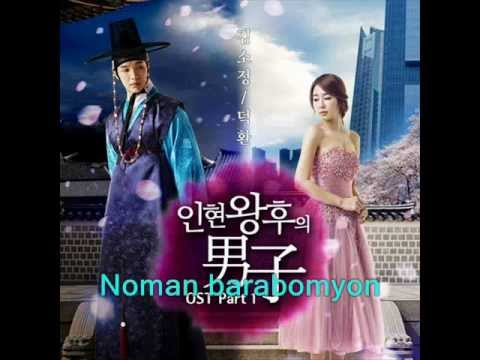 Im coming to see you (Queen In Hyun's Man) OST Deok Hwan Lyrics Romanization