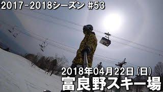 スノー2017-2018シーズン53日目@富良野スキー場】 ぼくのゴールデンウ...