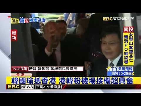 韓國瑜抵香港 港韓粉機場接機超興奮
