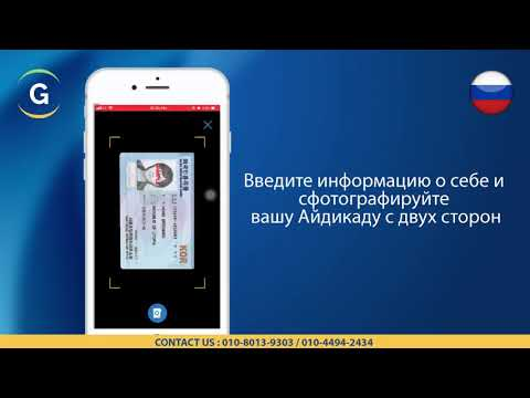 Гид по регистрации мобильного приложения GmonryTrans
