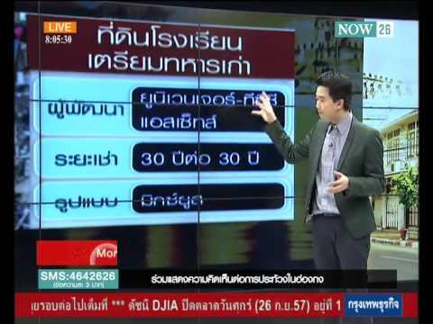 Now 26 : เปิดขุมทรัพย์สำนักงานทรัพย์สินฯ 29/9/2557  NOW26 TV