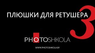 Плюшки для ретушера 3! Photoshkola.by