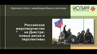 Российское миротворчество на Днестре: новые риски и перспективы