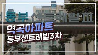 부천 역곡 동부센트레빌 3차 놀이터