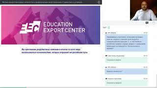 Вклад рекрутинговых компаний в привлечение иностранных студентов в условиях пандемии