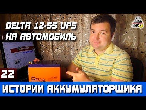 ИСТОРИЯ №22: DELTA HRL 12-55 UPS как СТАРТЕРНЫЙ НА АВТОМОБИЛЬ