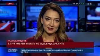 Новости Казахстана. Выпуск от 19.02.19