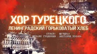 Хор Турецкого— «Ленинградский горьковатый хлеб» (Official Lyric Video)