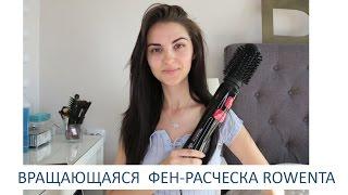 видео Щетка крутящаяся для укладки волос