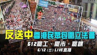 反送中!香港民眾包圍立法會 612罷工、罷市、罷課 三立新聞網SETN.com