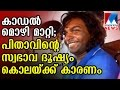 Cadell | Manorama News
