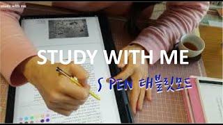 study with me ?노트북 태블릿모드로  1시간…