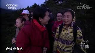 《远方的家》 20200331 世界遗产在中国 多彩黄山 魅力徽州| CCTV中文国际