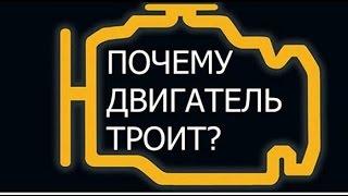 Почему троит двигатель? Ремонт Lacetti F16D3.(Видео об одной из причин троения/двоения двигатель на примере Chevrolet Lacetti F16D3., 2016-02-23T09:14:35.000Z)