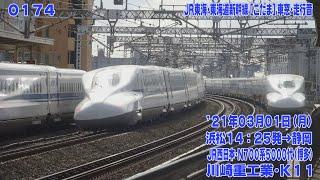 174【FHD30p】JR西日本 N700系5000番代(N700A) JR東海・東海道新幹線 [こだま]726号 浜松→静岡 車窓・走行音 '21年03月01日
