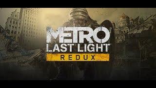 METRO LAST LIGHT REDUX:   Рейнджер ХАРДКОР  Выжить любой ценой! #1