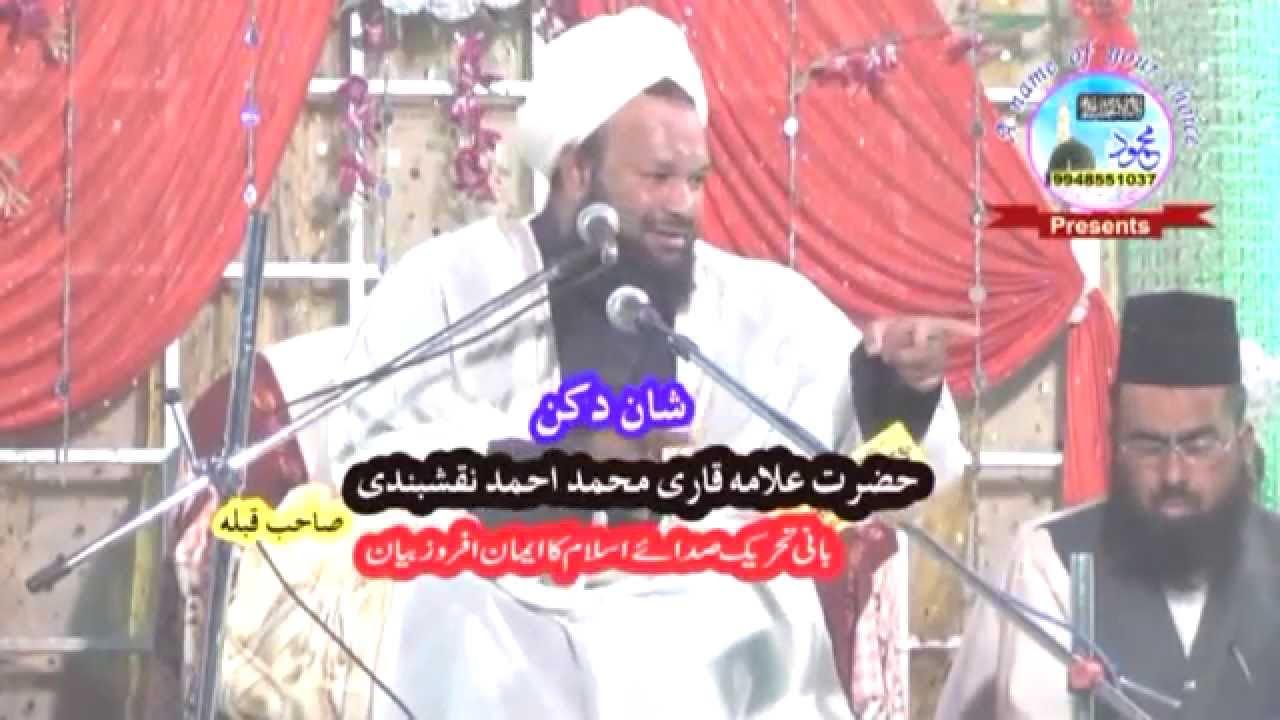 Tahaffuz-e-Ahl-e-Sunnat Conference In Nasikh Full Bayan By