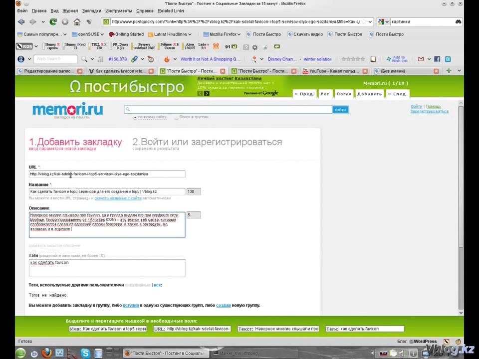 Прогон сайта по социальным закладкам бесплатно free xrumer 7.0 elite